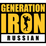 Generation Iron Russian